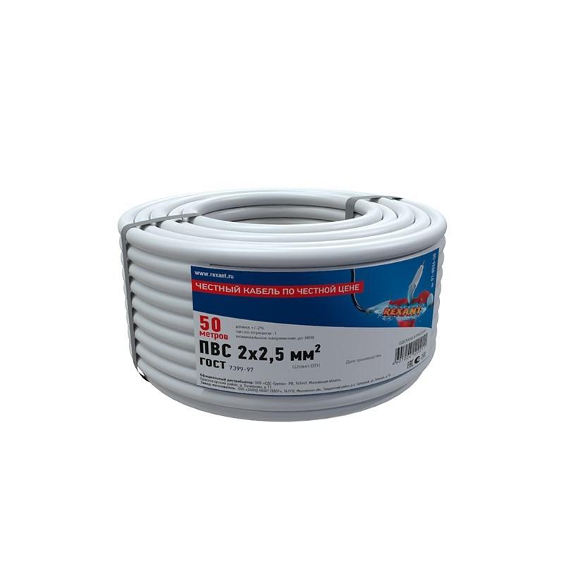 Провод соединительный ПВС 2x2,5 мм², длина 50 метров, ГОСТ 7399-97  REXANT