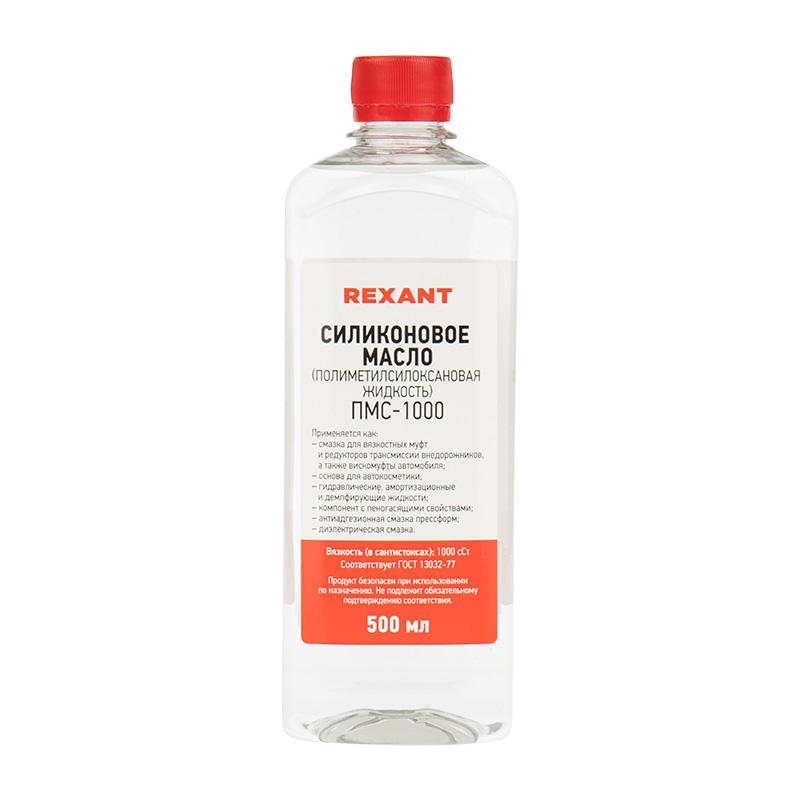 Силиконовое масло REXANT, ПМС-1000 (Полиметилсилоксан) 500 мл