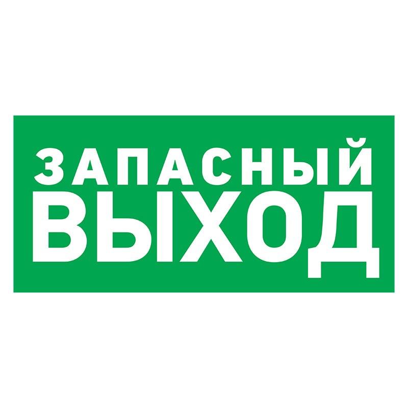Табличка ПВХ эвакуационный знак «Указатель запасного выхода» 150х300 мм REXANT