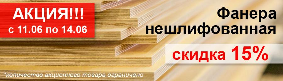 Фанера ФК нешлифованная сорт 4/4 скидка 15%