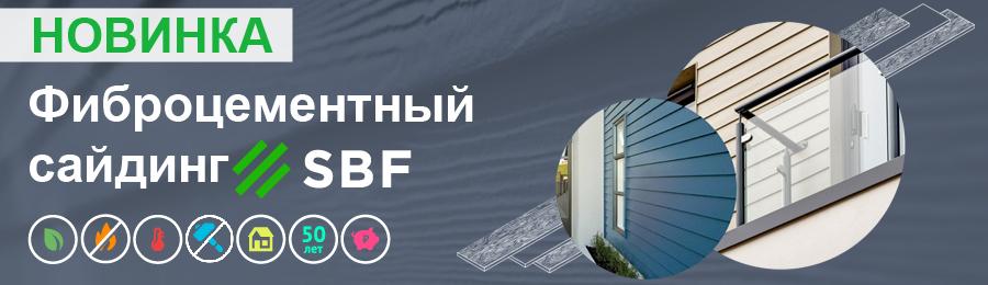 Фиброцементный сайдинг SBF