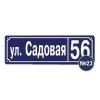 Табличка адресная №23 170х500 мм
