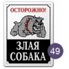 Табличка адресная №49 200х260