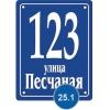Табличка адресная №25 200х260