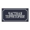 Табличка адресная №59.2 150х300