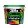 Краска резиновая SUPER DECOR Дикая вишня (№04) 3 кг