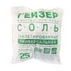 Соль таблетированная 25 кг Гейзер
