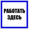 """Знак пластик """"Работать здесь"""" S15 250х250мм PROxima EKF pn-2-01"""
