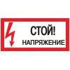 "Знак ""Стой! Напряжение"" 100х200мм EKF an-3-05"