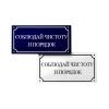 Табличка адресная №61 150х300 (металл)