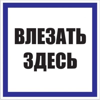 """Знак пластик """"Влезать здесь"""" S14 250х250мм PROxima EKF pn-2-02"""