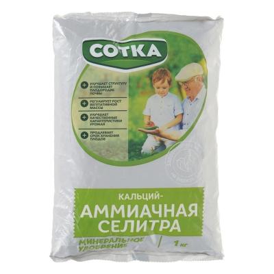 Селитра аммиачная (1 кг)