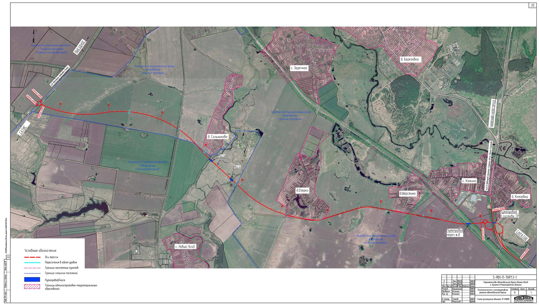 Проект строительства южного обхода города Арзамаса получил положительное заключение экспертизы