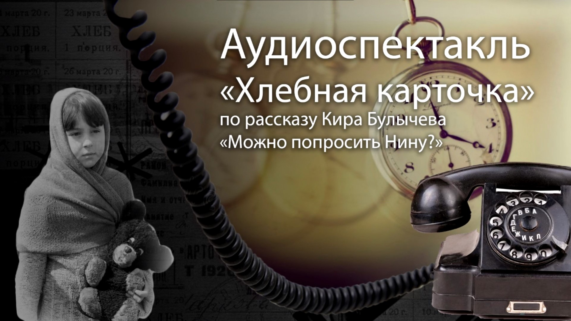 Саровский театральный коллектив выпустил аудиоспектакль «Хлебная карточка»