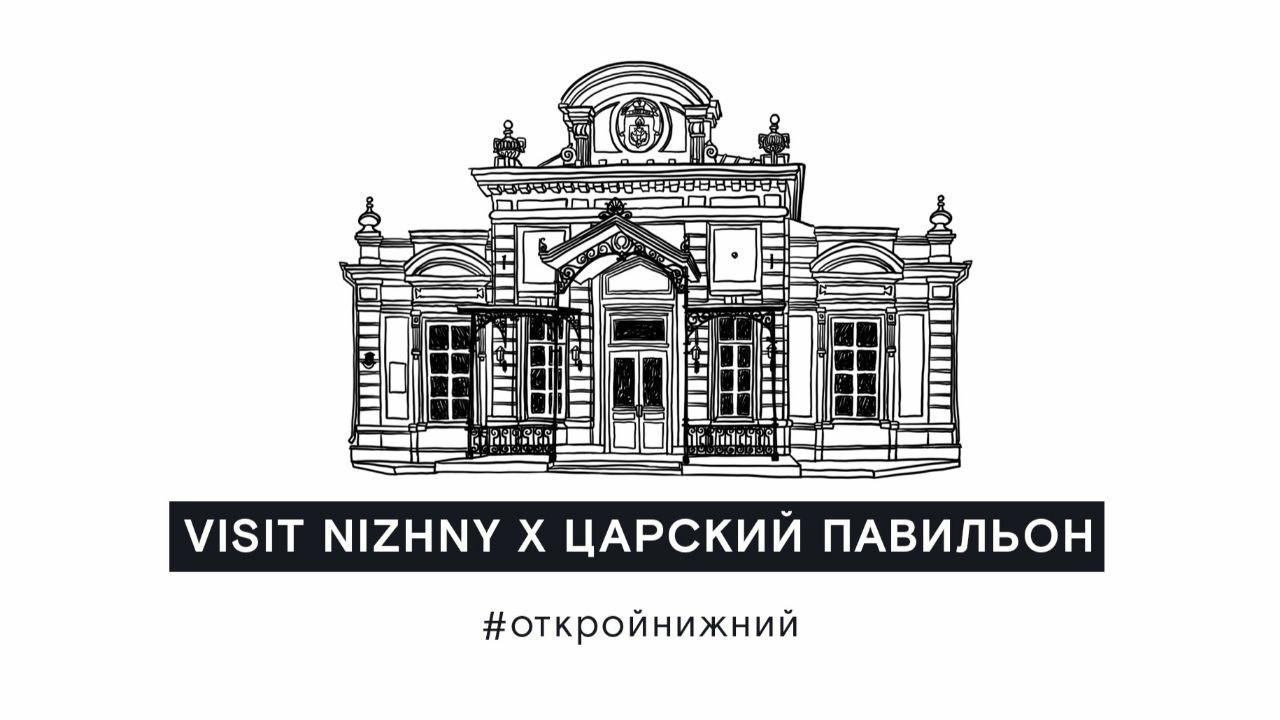 Посетить Царский павильон в Нижнем Новгороде теперь можно в виртуальном режиме