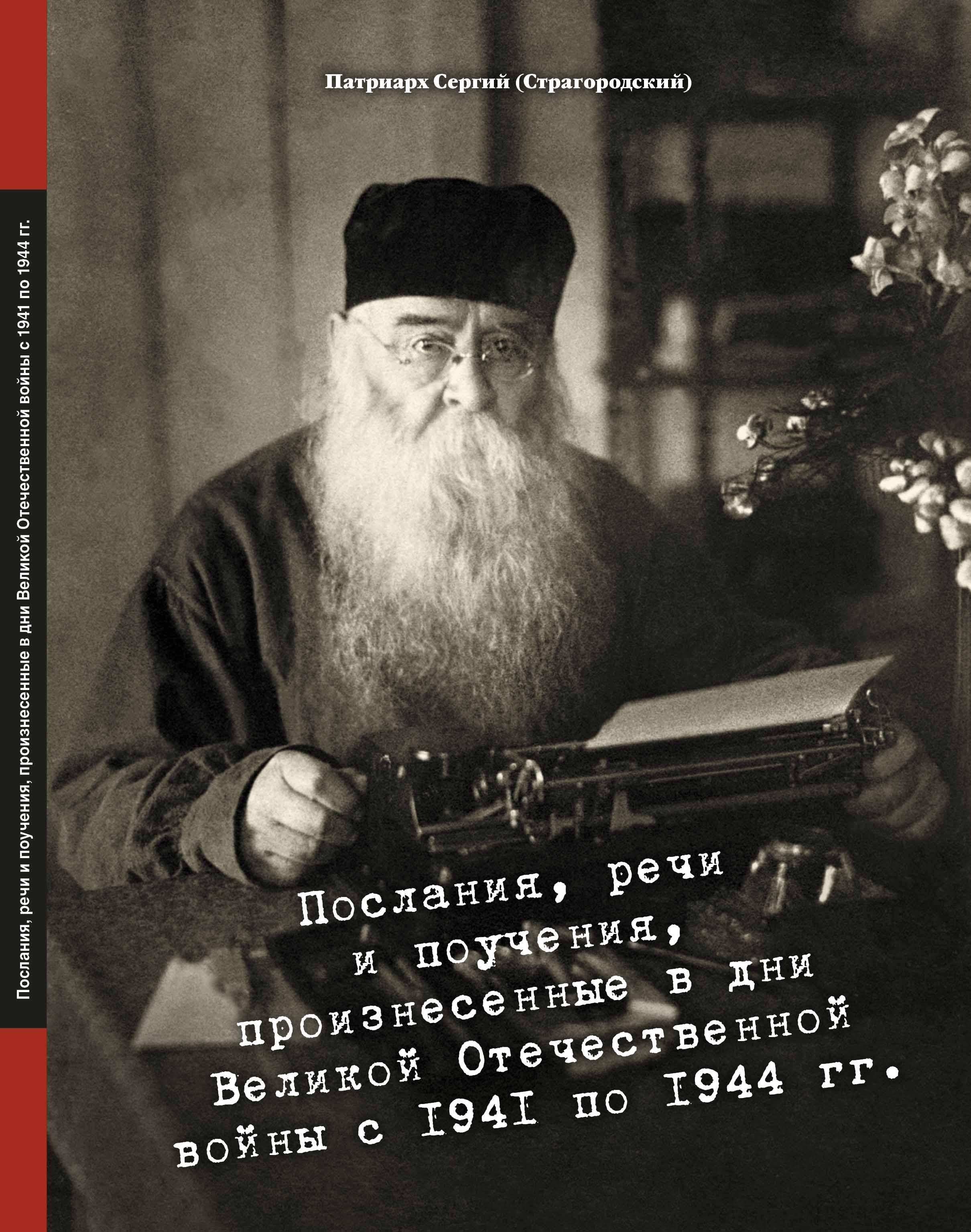 Издательский отдел Нижегородской епархии выпустил книгу, посвященную Патриарху Сергию (Страгородскому)