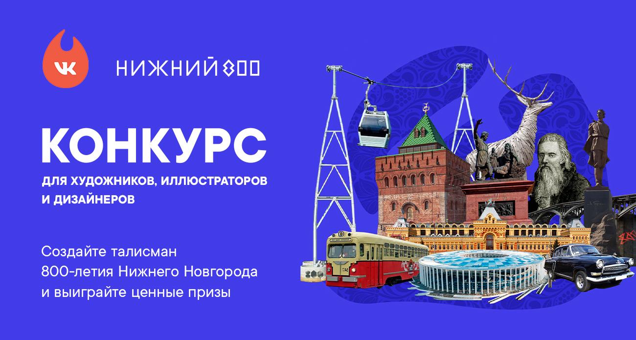 В Нижнем Новгороде стартовал конкурс на создание эскиза талисмана к юбилею города