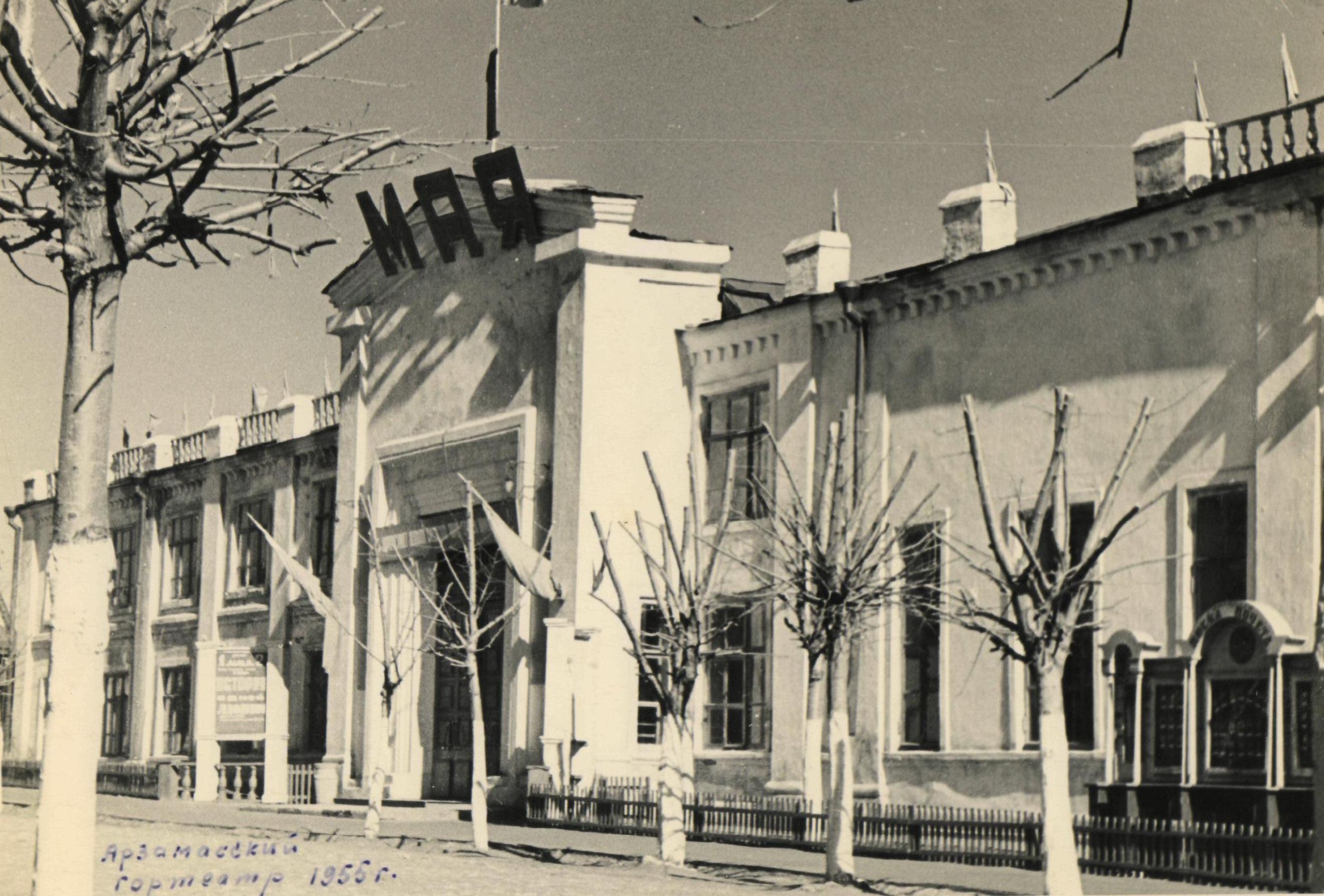 Здание драмтеатра с 1943 г. по 1963 г. ХХ в. Фотография предоставлена Историко-художественным музеем г.Арзамаса