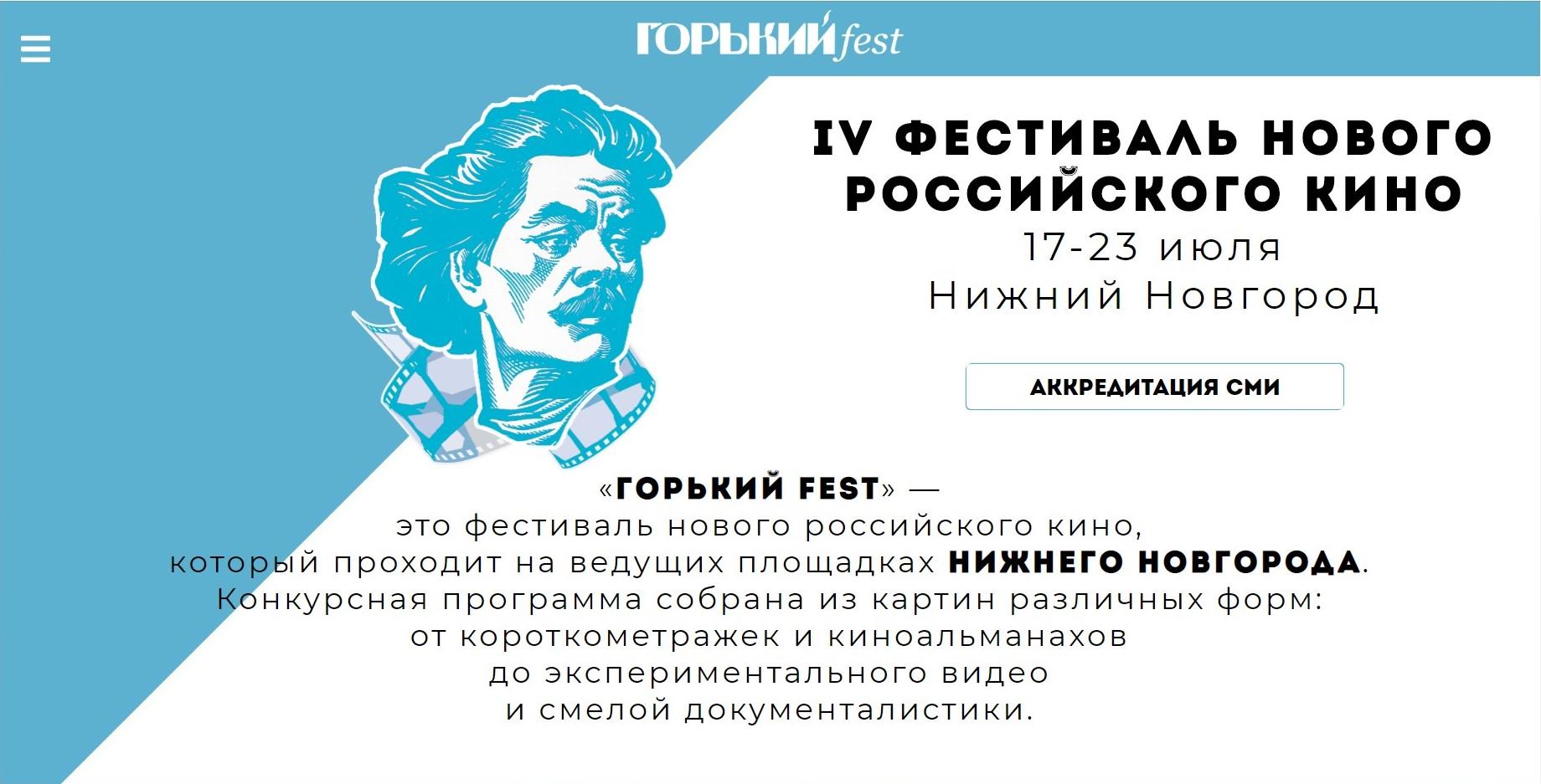 Объявлен состав жюри и программа нижегородского кинофестиваля «Горький fest»