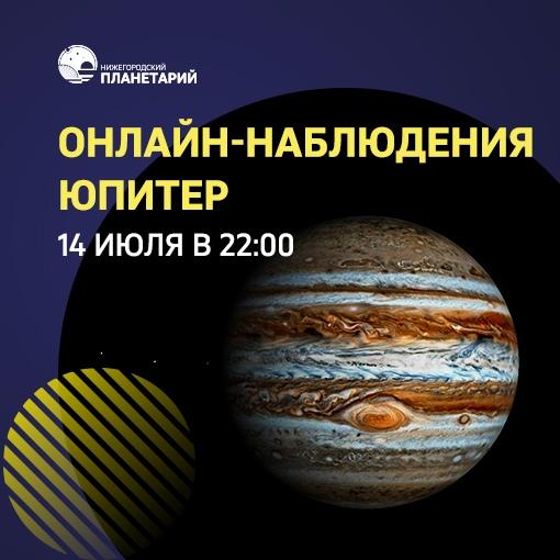 Нижегородский планетарий 14 июля проведет для всех желающих онлайн-наблюдения Юпитера