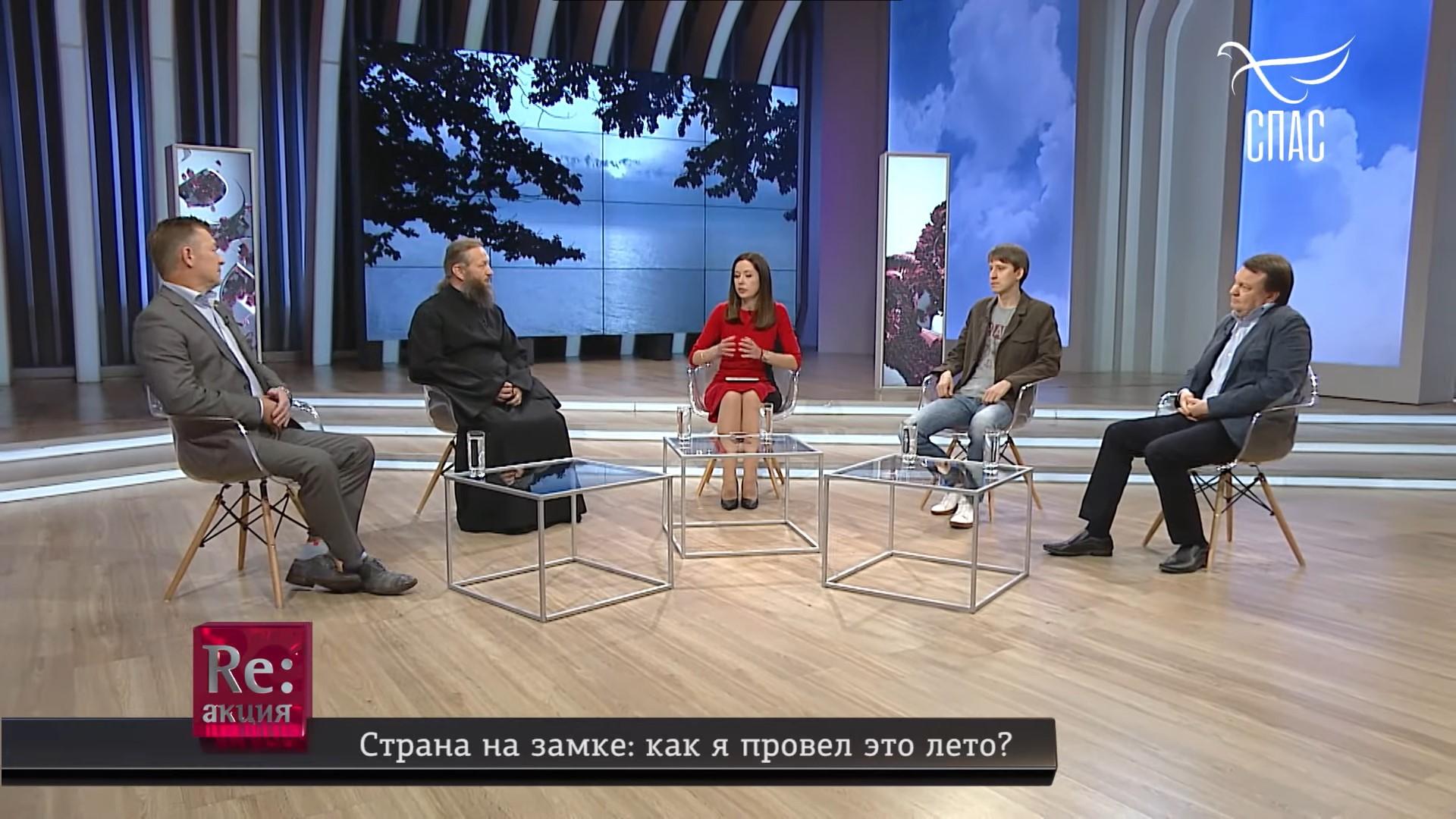 На телеканале «Спас» вышел выпуск программы «Re:акция», посвященный внутреннему туризму в России после пандемии