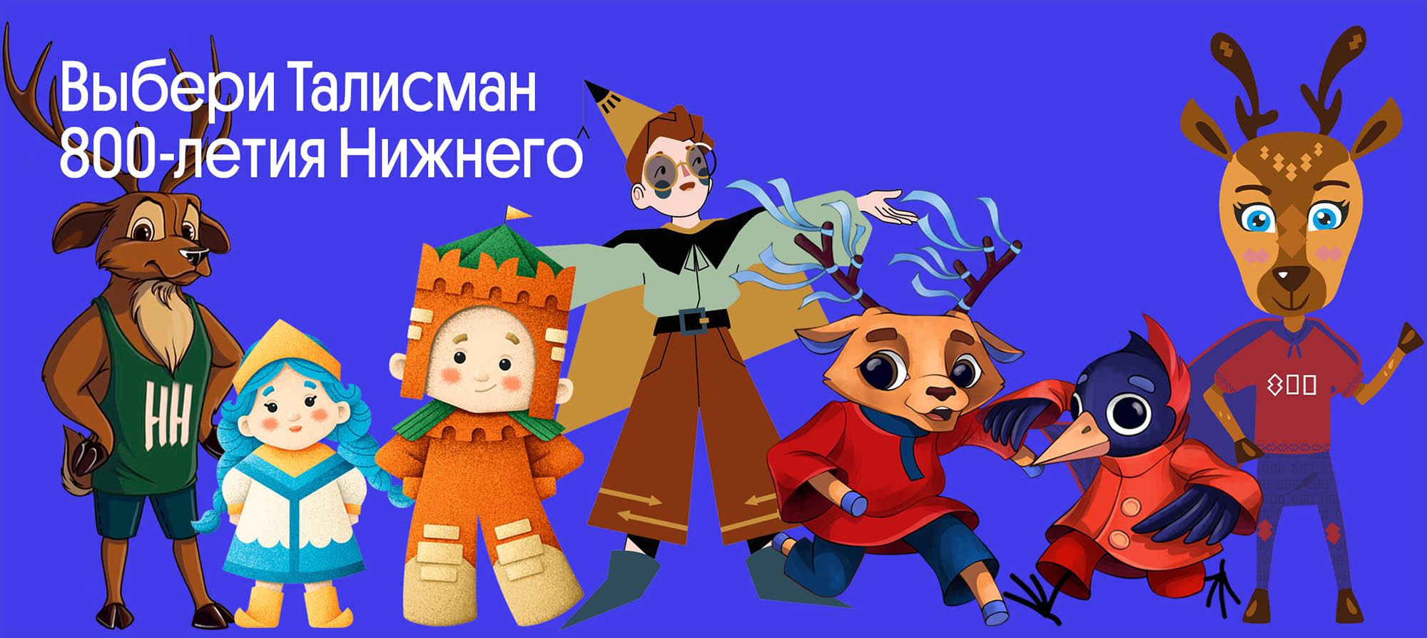 В Нижнем Новгороде стартовало голосование за талисман 800-летия города