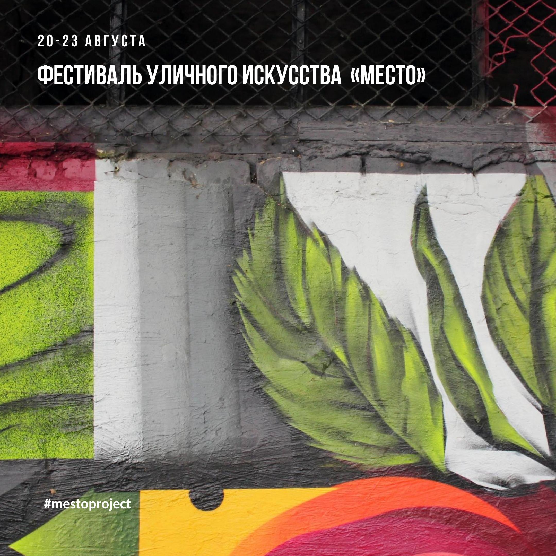 Фестиваль уличного искусства «Место» пройдет с 20 по 23 августа в Нижнем Новгороде