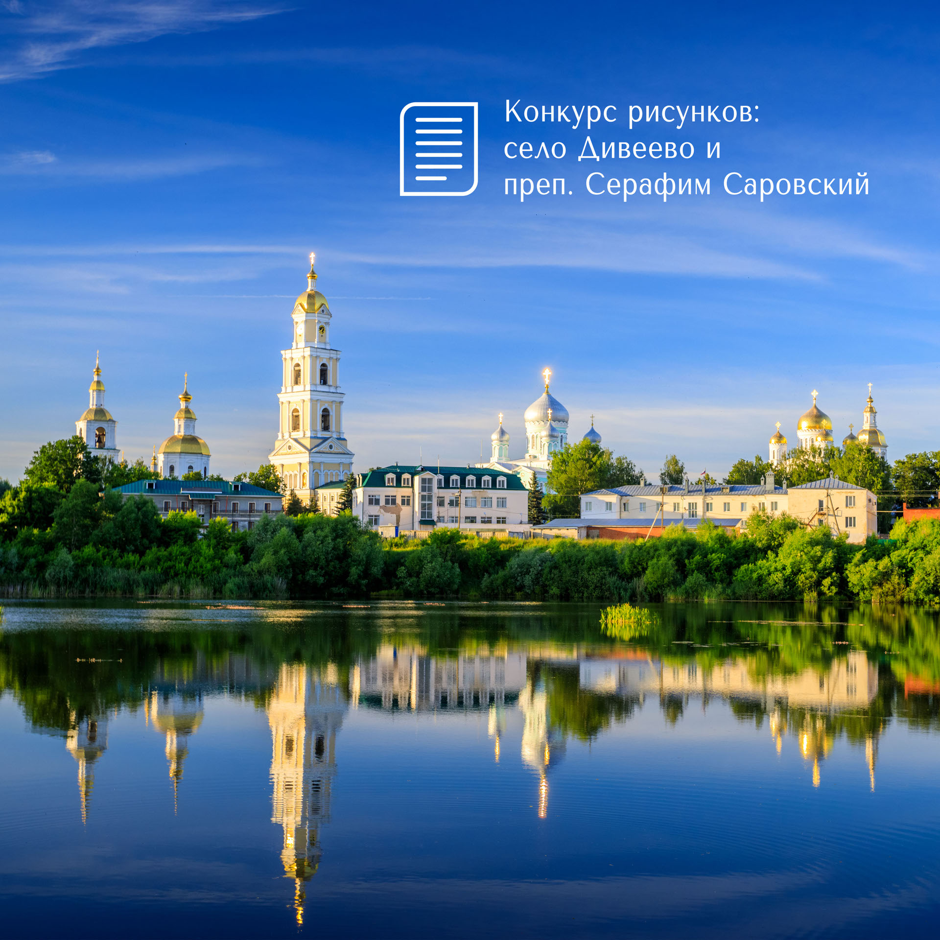 В соцсетях стартовал творческий конкурс, приуроченный ко дню памяти преподобного Серафима Саровского