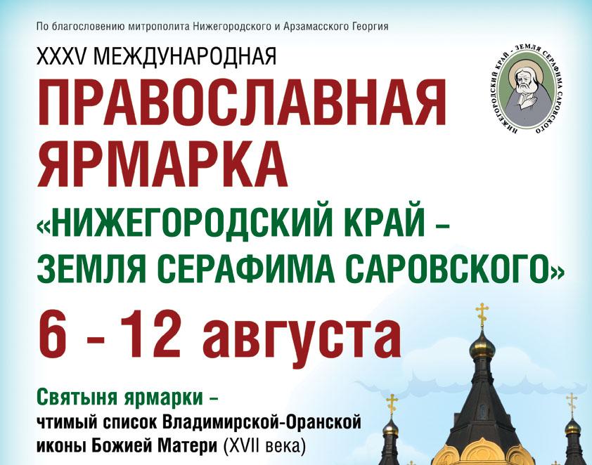 Православная ярмарка «Нижегородский край – земля Серафима Саровского» пройдет в Нижнем Новгороде с 6 по 12 августа 2020 года