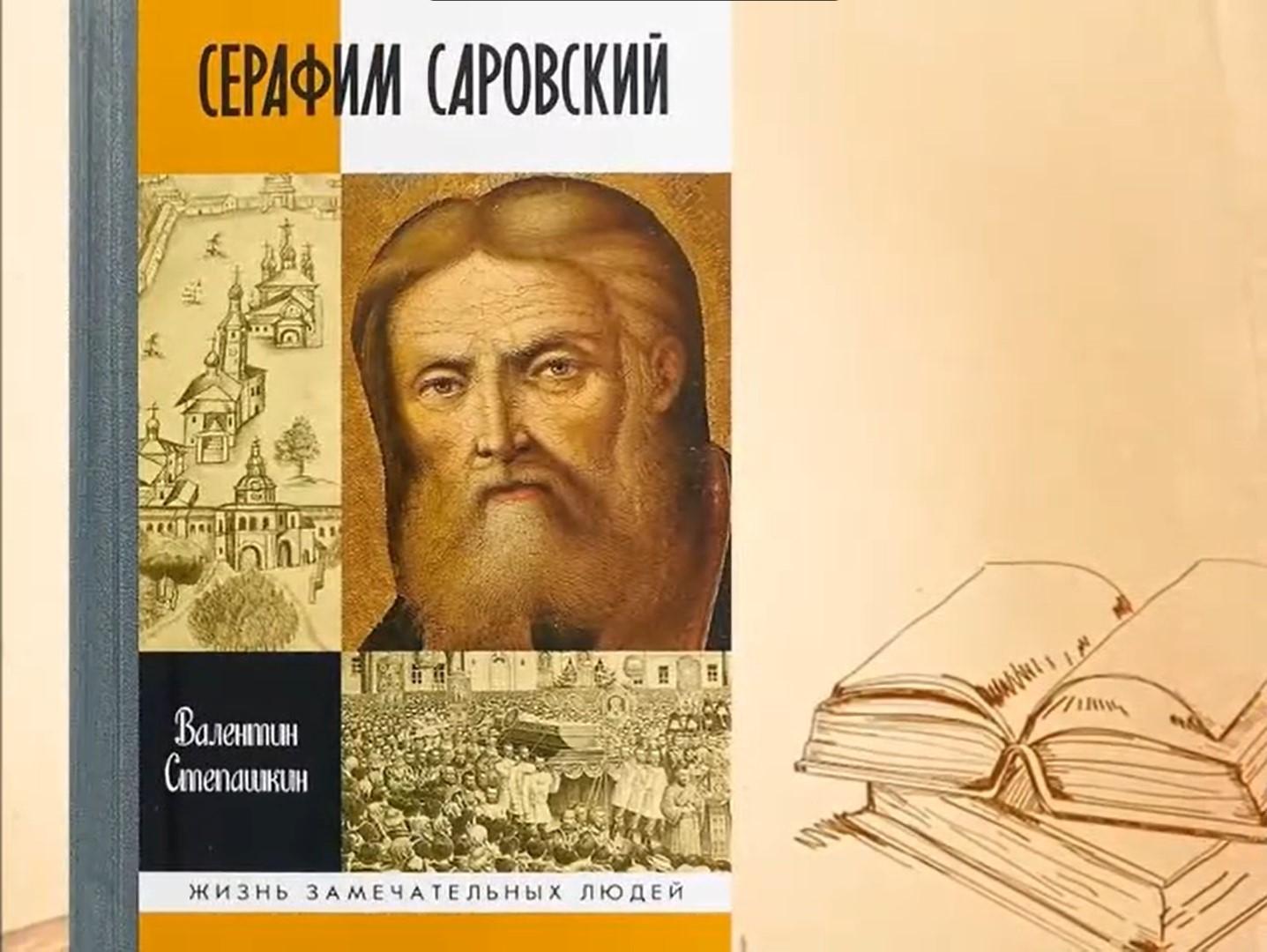 Библиотека им. В. Маяковского в Сарове представила книгу о преподобном Серафиме Саровском