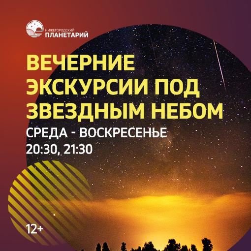 Нижегородский планетарий приглашает на вечерние экскурсии