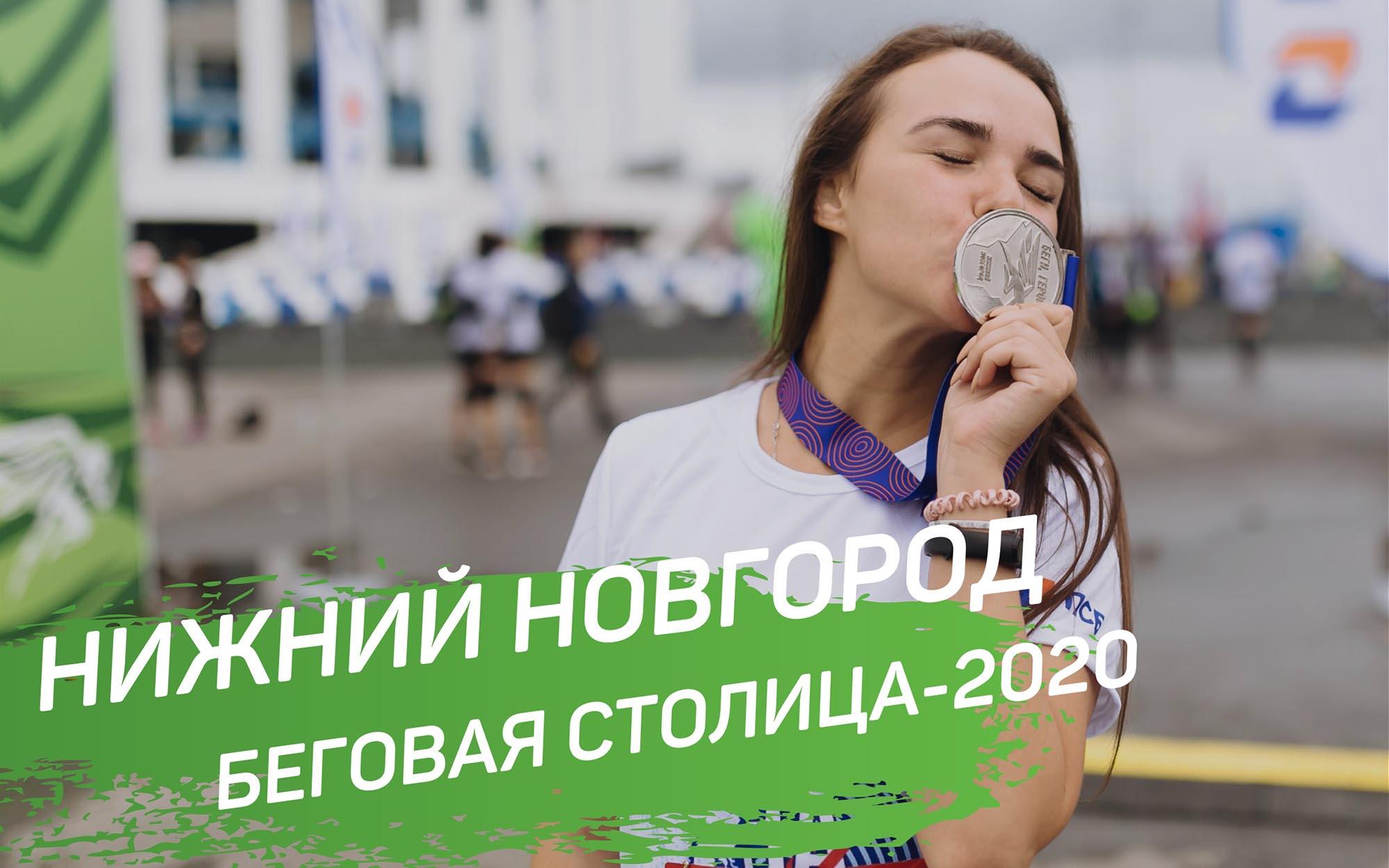 Нижний Новгород завоевал титул России «Беговая столица»