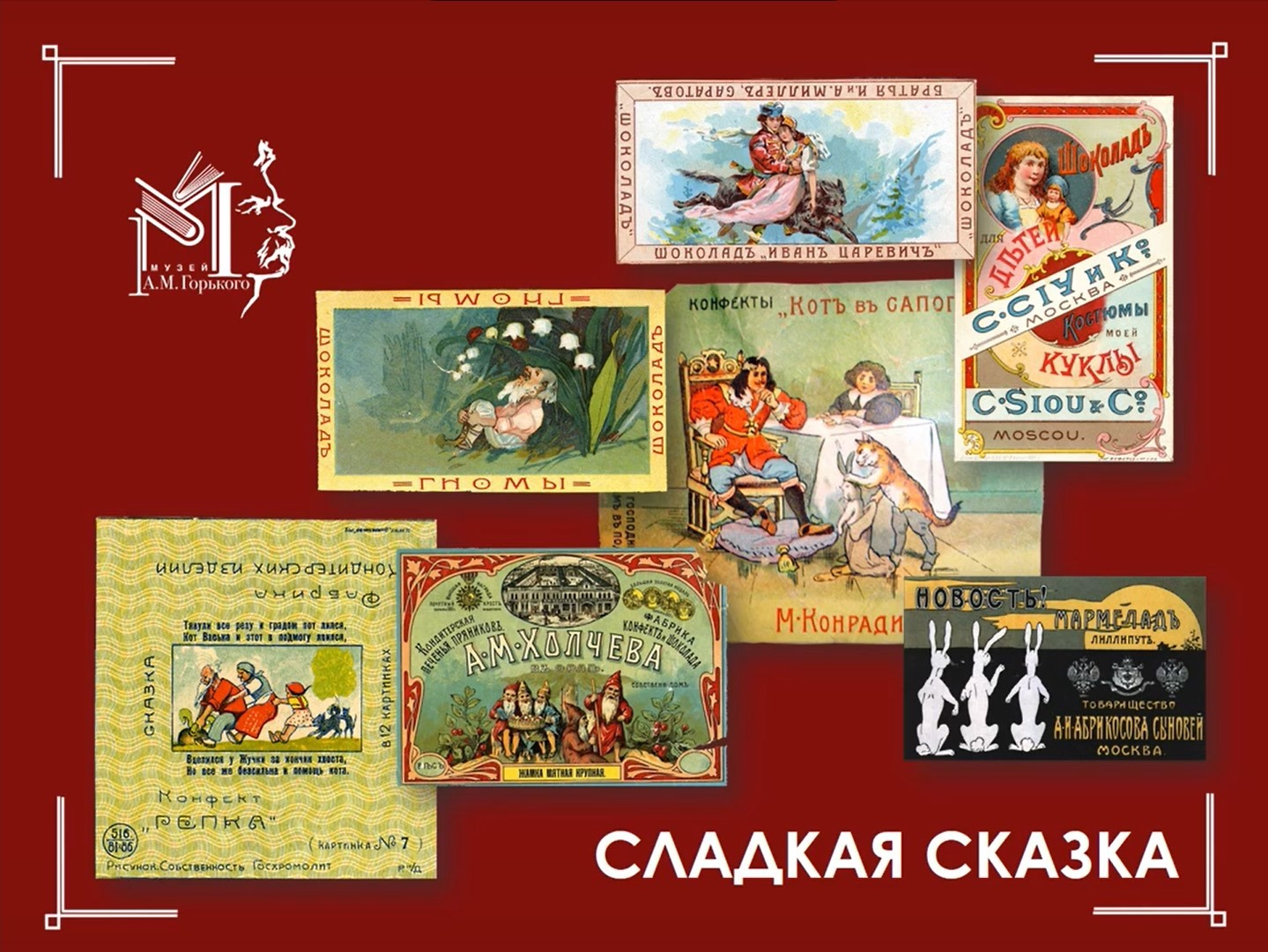 Нижегородский музей Горького опубликовал видеоролик о старинных сладостях