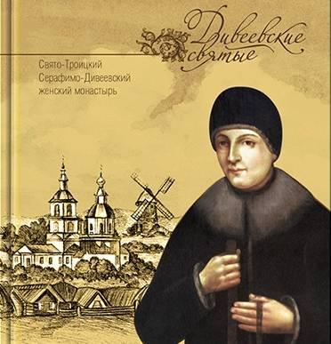 Издательство Дивеевского монастыря запустило новую книжную серию «Дивеевские святые»