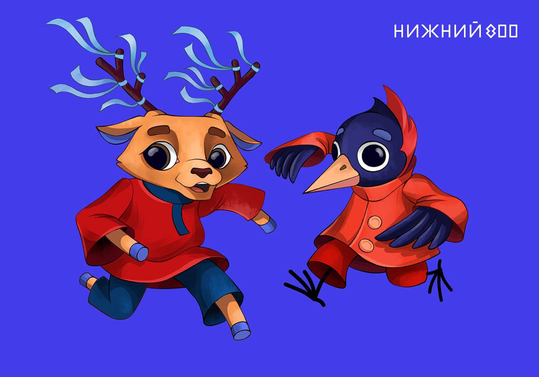 Дятел Гор и олененок Нино стали символами 800-летия Нижнего Новгорода