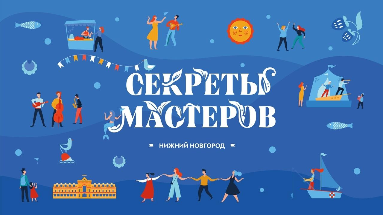 Фестиваль «Секреты мастеров» пройдет в Нижнем Новгороде c 4 по 6 сентября