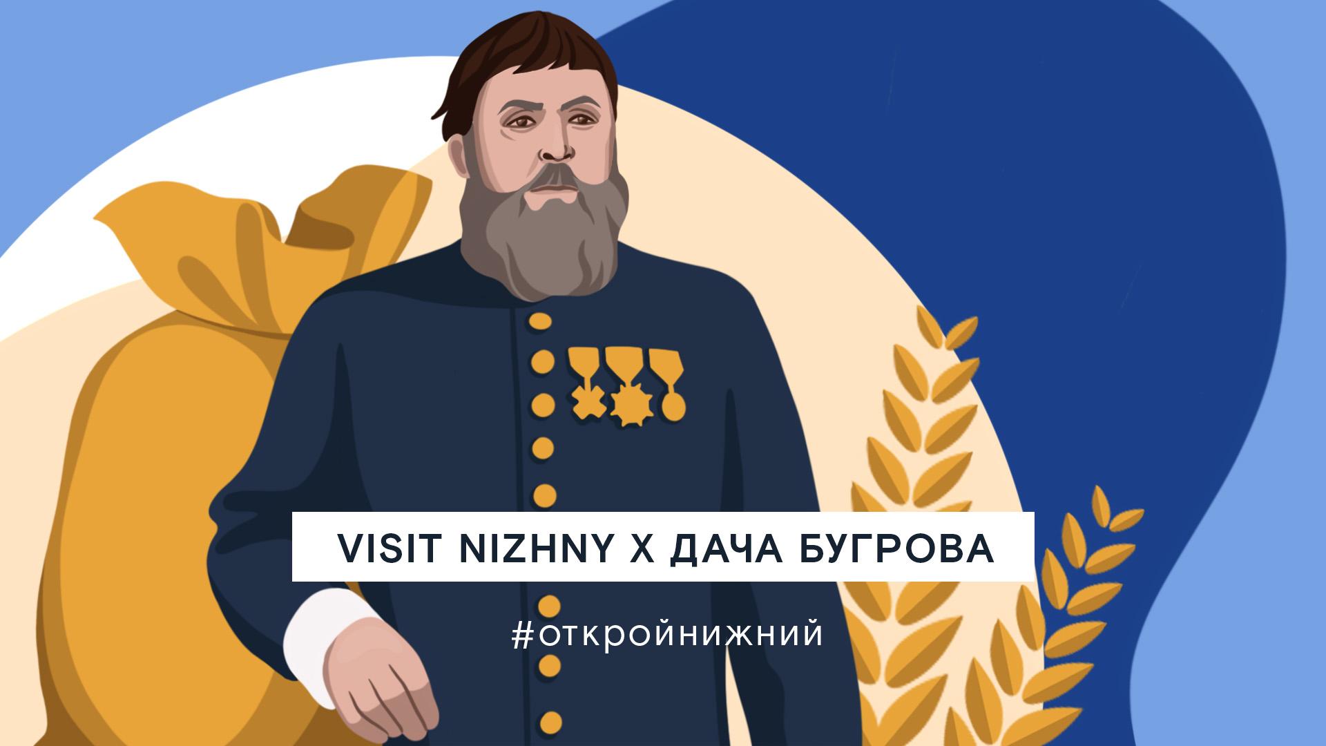 Нижегородский туристско-информационный центр запустил видеопроект «Усадьбы Нижегородской области»