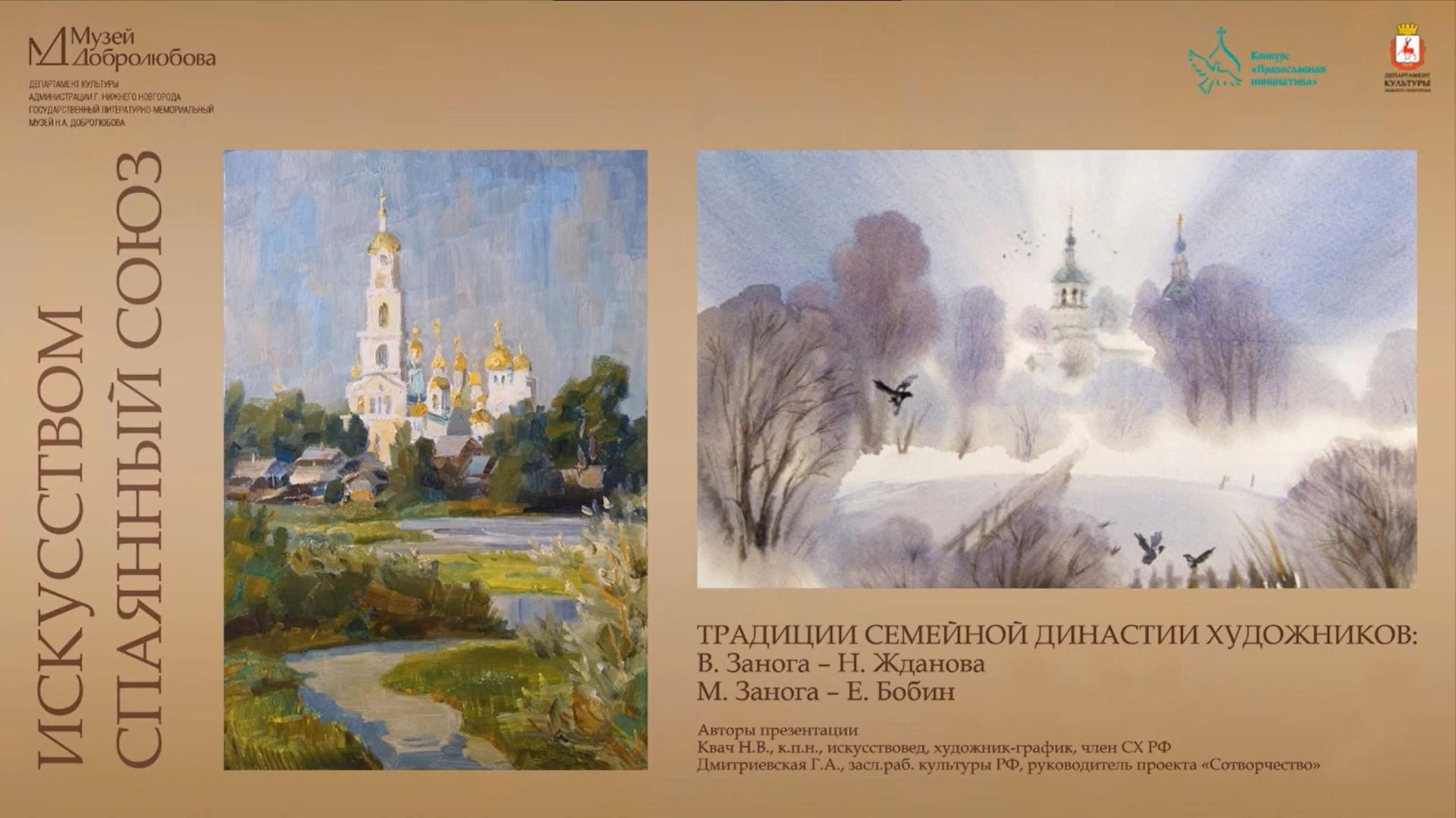 Нижегородский музей Добролюбова опубликовал видеорассказ «Искусством спаянный союз»