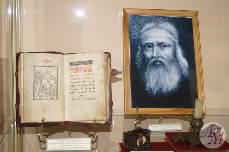 В арзамасском музее работает выставка книг Ивана Федорова (Москвитина)