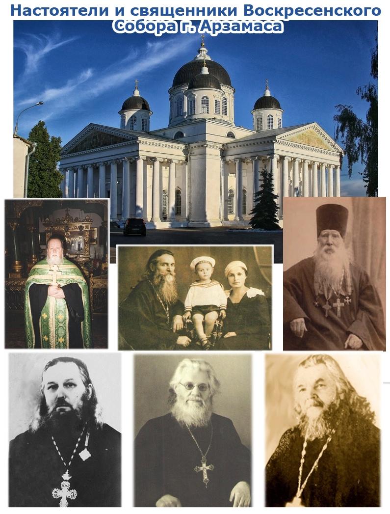 Арзамасцам расскажут о биографии настоятелей и священников Воскресенского собора