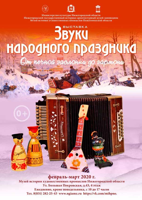 Выставка «Звуки народного праздника. От печной заслонки до гармони» откроется 6 февраля в нижегородском музее