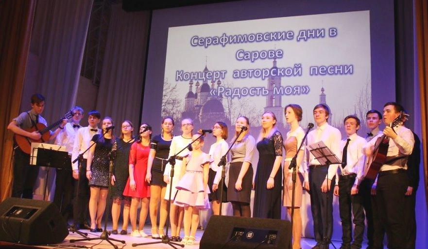 Концерт «Радость моя» пройдет в Сарове