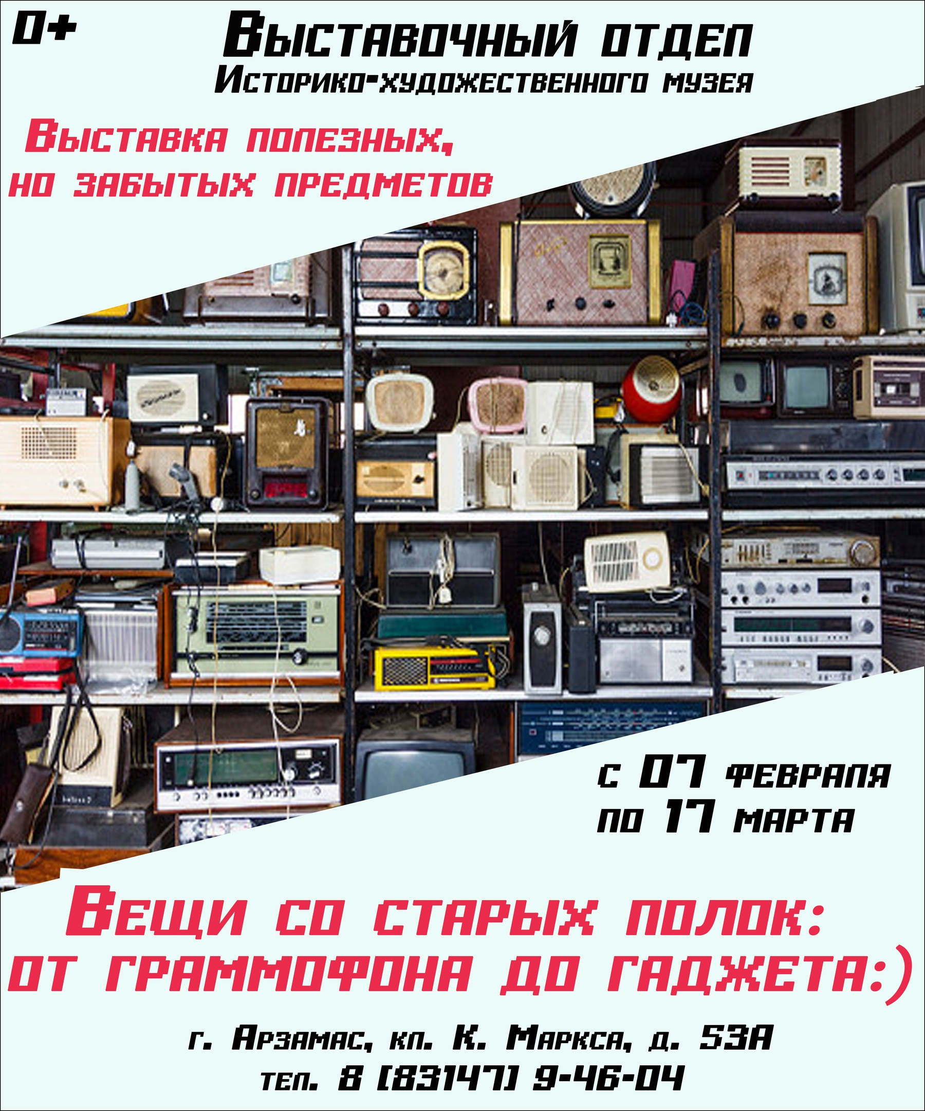 Выставка «Вещи со старых полок: от граммофона до гаджета» работает в Арзамасе
