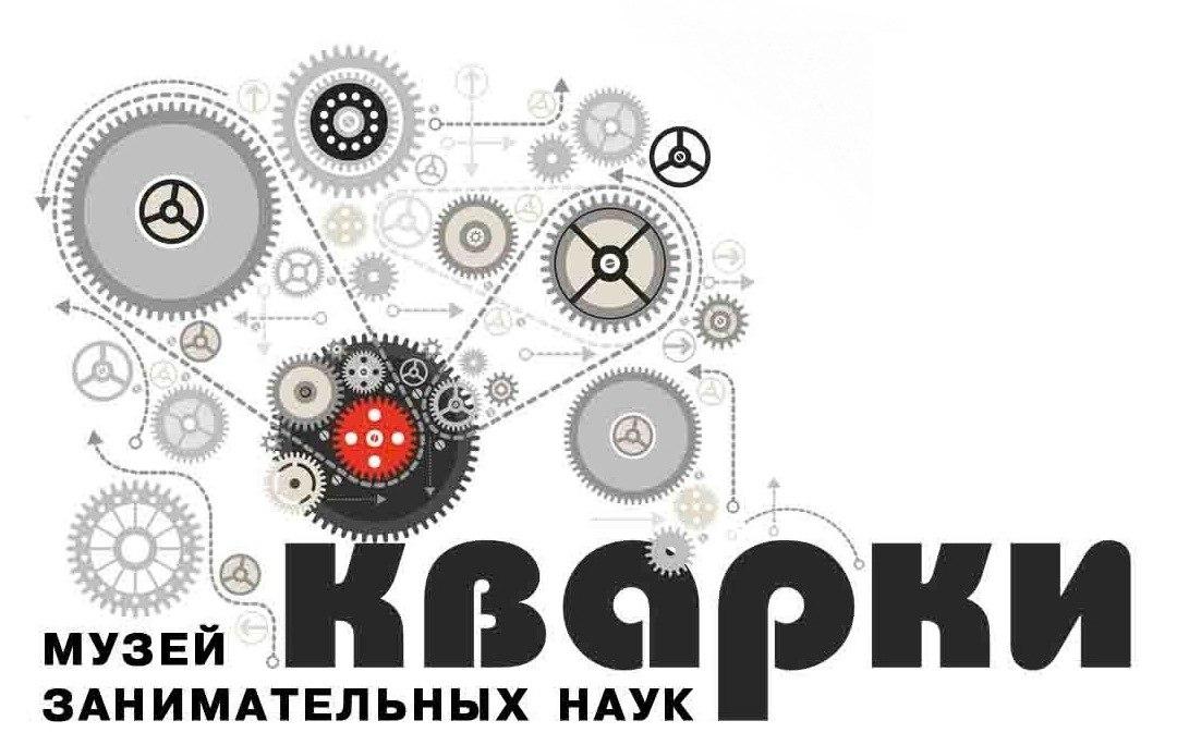 Нижегородский музей «Кварки» победил в конкурсе лучших социальных проектов