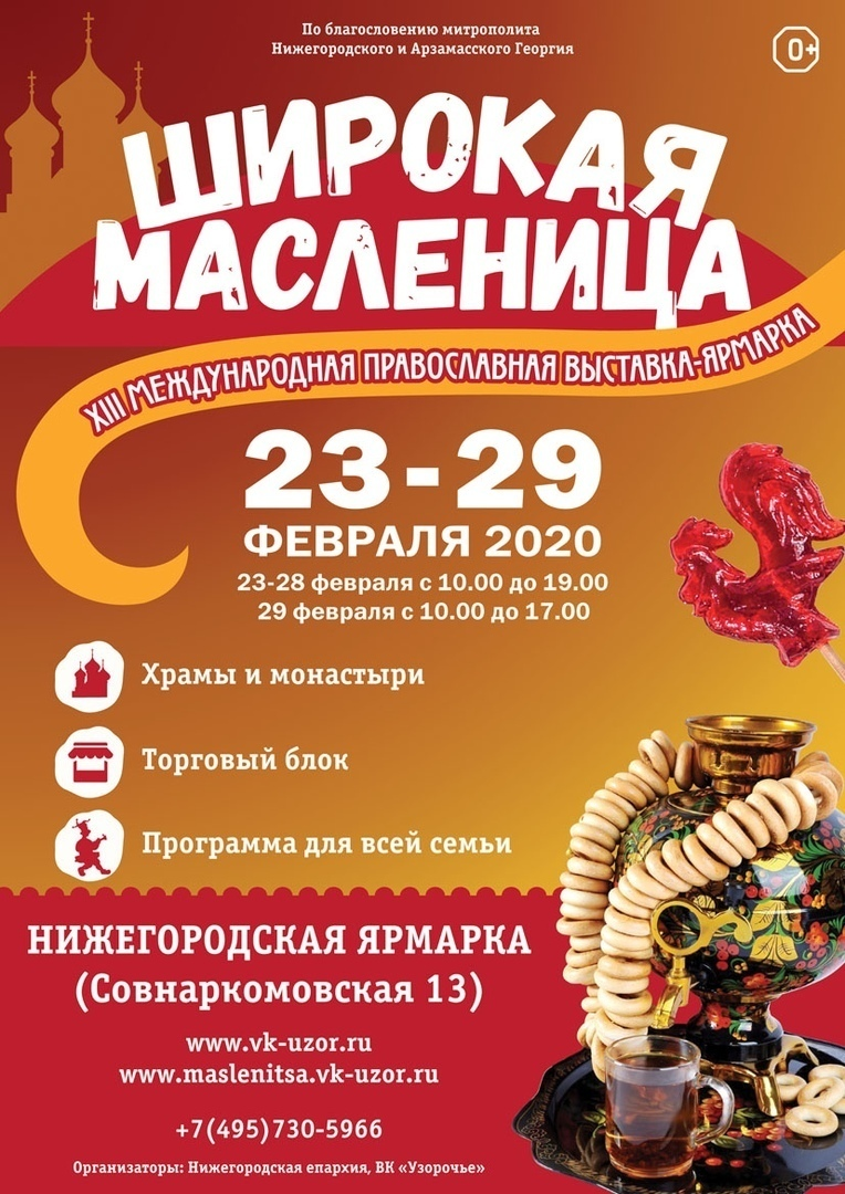 Выставка-ярмарка «Широкая Масленица» пройдет в Нижнем Новгороде