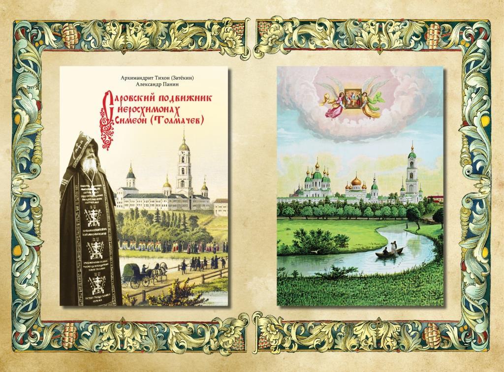 Новые книги презентованы в Вознесенском Печерском монастыре в Нижнем Новгороде