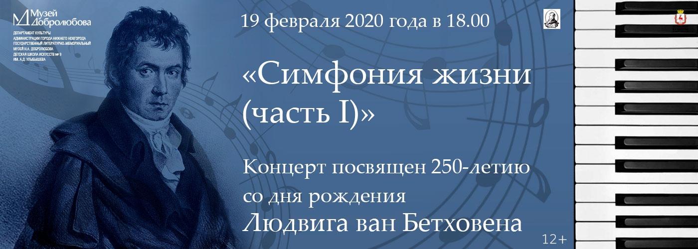 Музыкальный концерт пройдет в нижегородском музее Н.А. Добролюбова