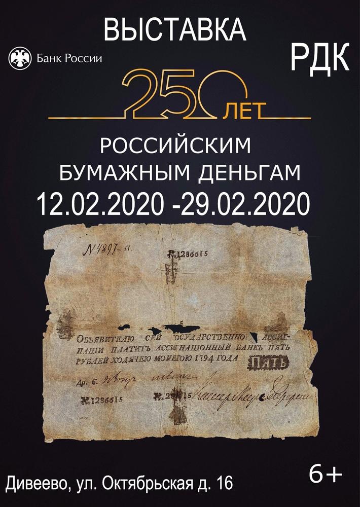 В Дивееве работает выставка бумажных денег