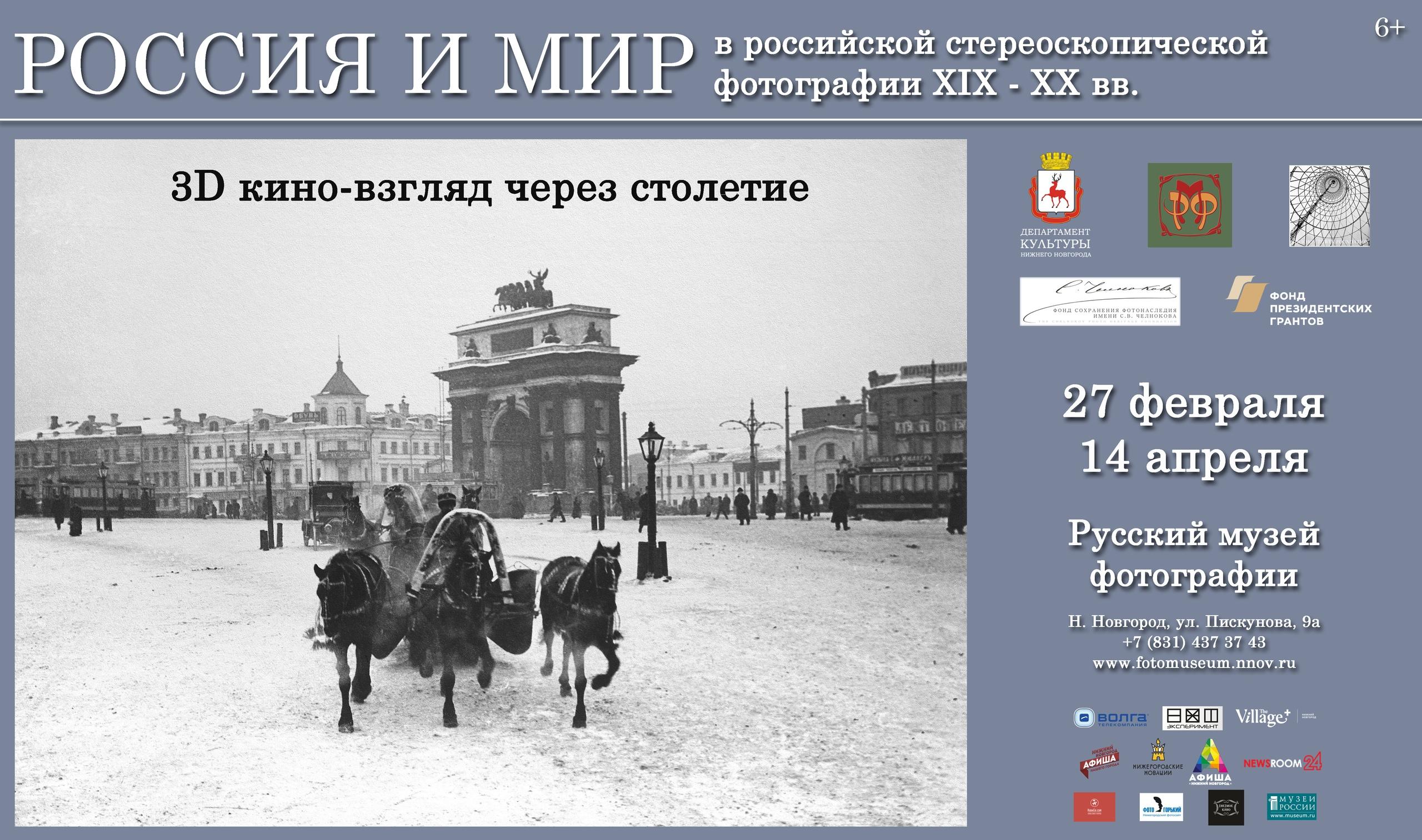 В Нижнем Новгороде откроется выставка стереофотографий