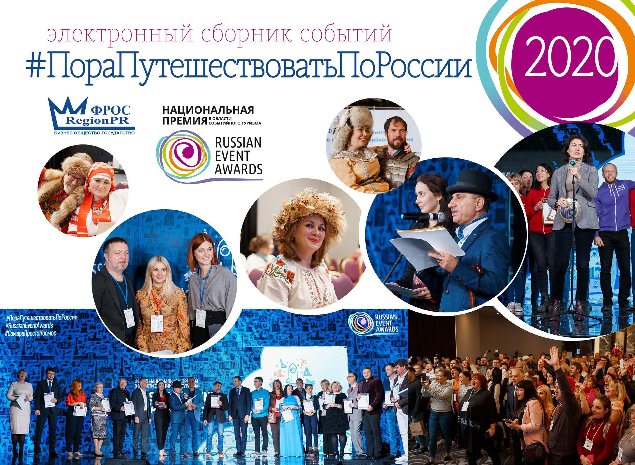 Два туристических события Нижнего Новгорода вошли в электронный сборник для путешественников